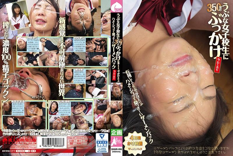 [MMB-095] Matsuoka Riho, Umemiya Kaoru うぶな女子校生に350発のぶっかけ【中出しあり】 行列してでもぶっかけたい ... Costume Cheerleader 顔射・ザーメン 企画 School Swimsuit.