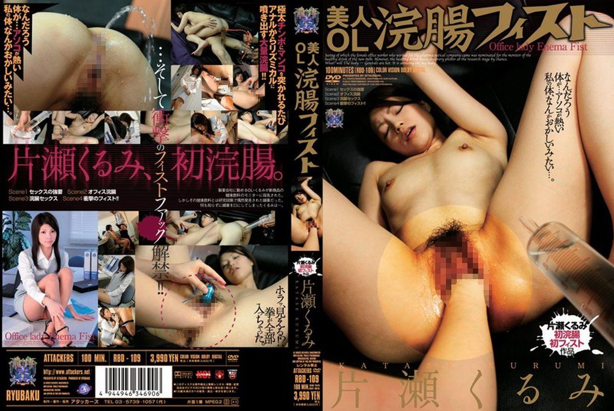 [RBD-109] Katase Kurumi (片瀬くるみ) 美人OL 浣腸フィスト Attackers Fisting