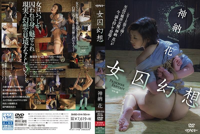 [SMSD-014] 女囚幻想 神納花 (Kanou Hana) Humiliation S & M Sniper