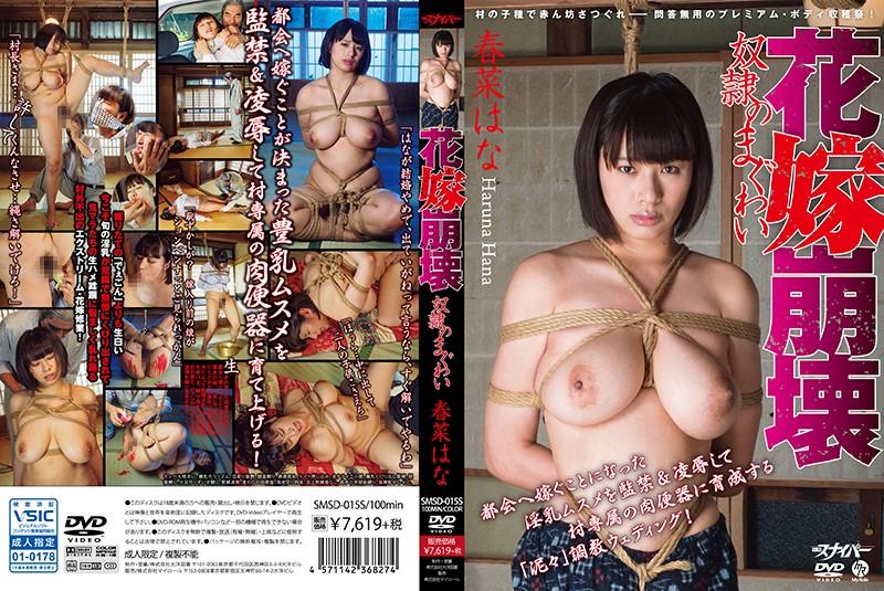 [SMSD-015] 花嫁崩壊 奴隷のまぐわい Haruna Hana (春菜はな) S & M Sniper Restraint