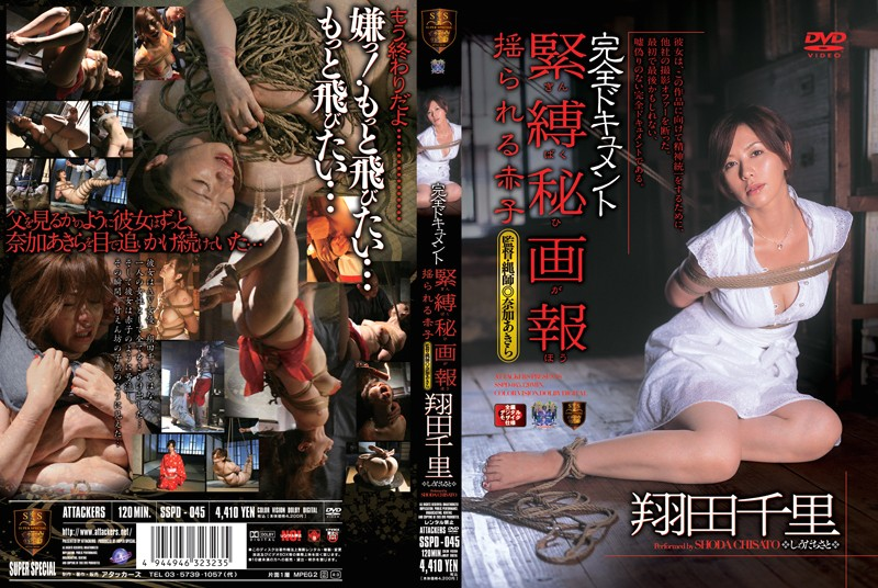 [SSPD-045] Shouda Chisato 完全ドキュメント 緊縛秘画報 揺られる赤子 スーパースペシャル Actress 人妻・熟女 Super Special