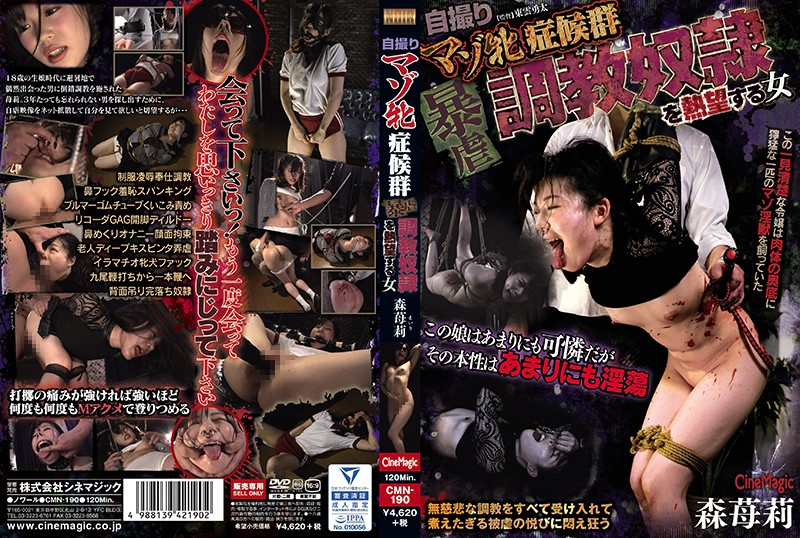 [CMN-190] 自撮りマゾ牝症候群 暴虐調教奴隷を熱望する女 Humiliation Torture 2018/08/07