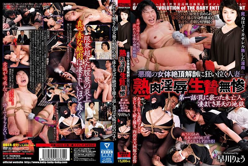 [DBER-011] ~悪魔の女体絶頂解剖に狂い泣く人妻~ 熟肉淫辱生贄無惨 ... 辱め 人妻・熟女