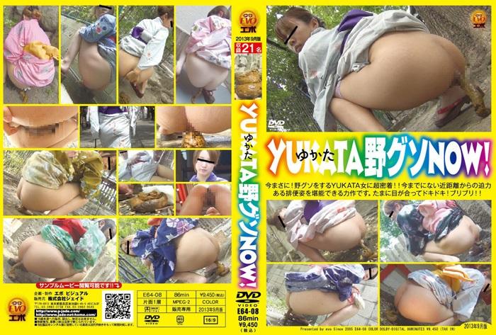 [E64-08] YUKATA野グソNOW! ジェイド 2013/09/15 Scat