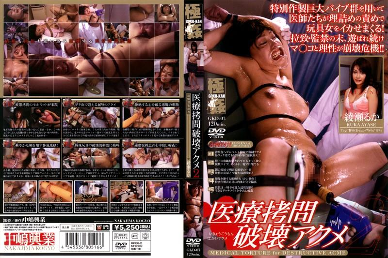 [GKD-03] 医療拷問破壊アクメ 2 2008/05/24 Squirting 潮吹き