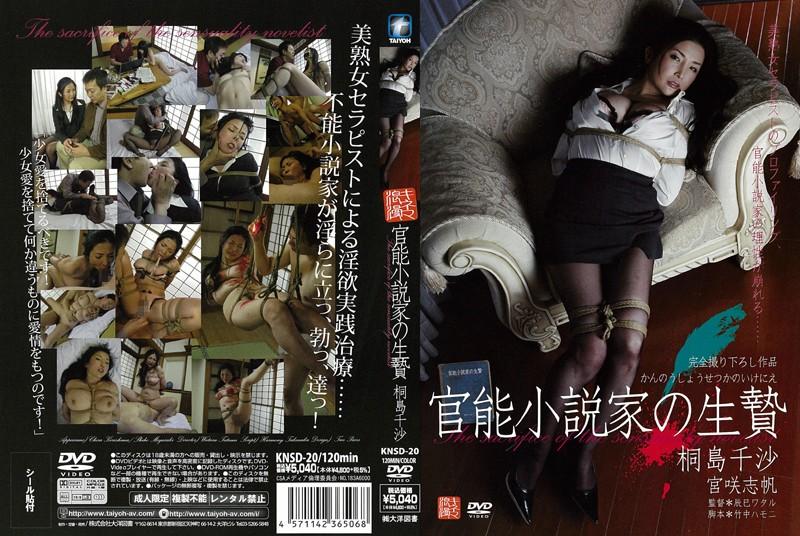[KNSD-20] 官能小説家の生贄 SM 人妻・熟女 2009/08/21