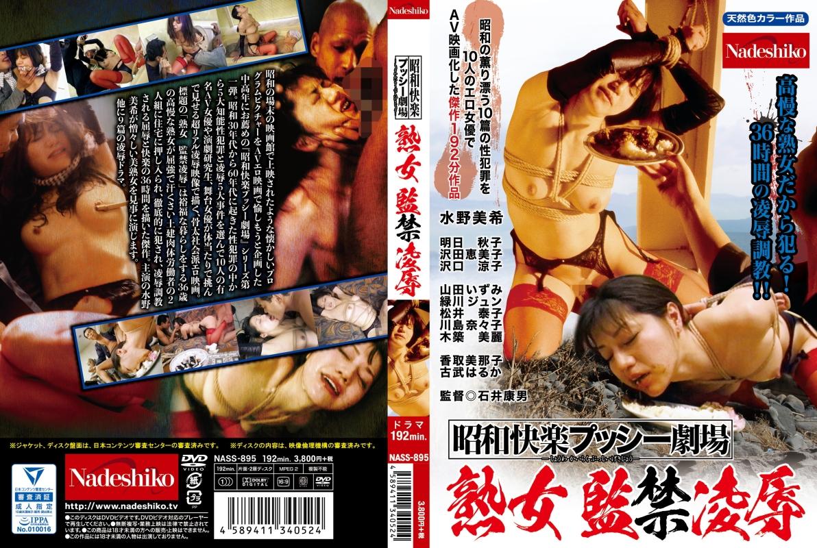 [NASS-895] 昭和快楽プッシー劇場 熟女 監禁凌辱 なでしこ おばさん 監禁・拘束
