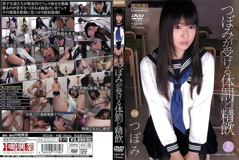 [NKD-088] つぼみが受ける体罰と精飲 SM 放尿 2011/12/01 イラマチオ 135分