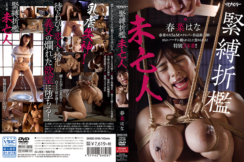 [SMSD-016] 緊縛折檻未亡人 魁 Entertainer Actress