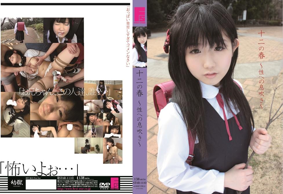[STAR-1110] 十二の春 性への息吹き Lolita 幼獄 ロリ系