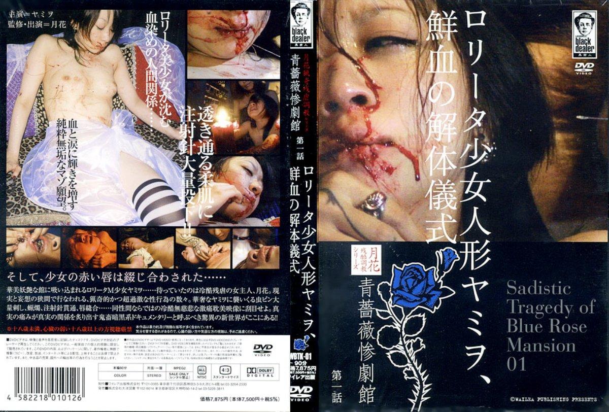 [WBTK-01] 青薔薇惨劇館 第一話 ロリータ少女人形ヤミヲ、鮮血の解体儀式 2006/12/11 ロリ系 Humiliation