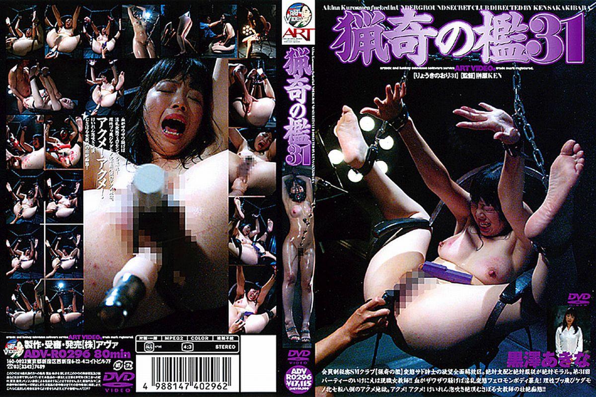 [ADV-R0296] 黒澤あきな 猟奇の檻 31 潮吹き SM Costume 2007/09/14