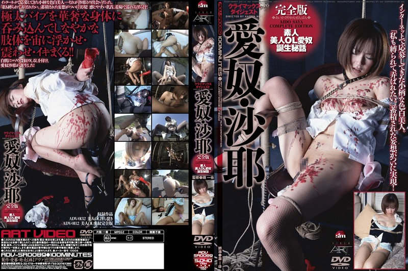 [ADVSR-0089] Guy-love Saya Full Version Art Video Mine Kazuya Restraints
