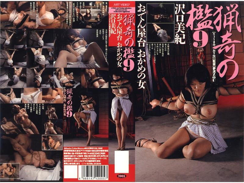 [ART-2005] Miki Sawaguchi  猟奇の檻 9 Tits フェチ ダンス Art Video