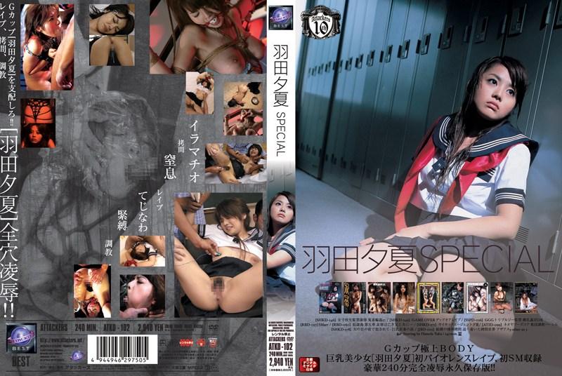 [ATKD-102] Haneda Yuka (羽田夕夏)SPECIAL アタッカーズ Rape