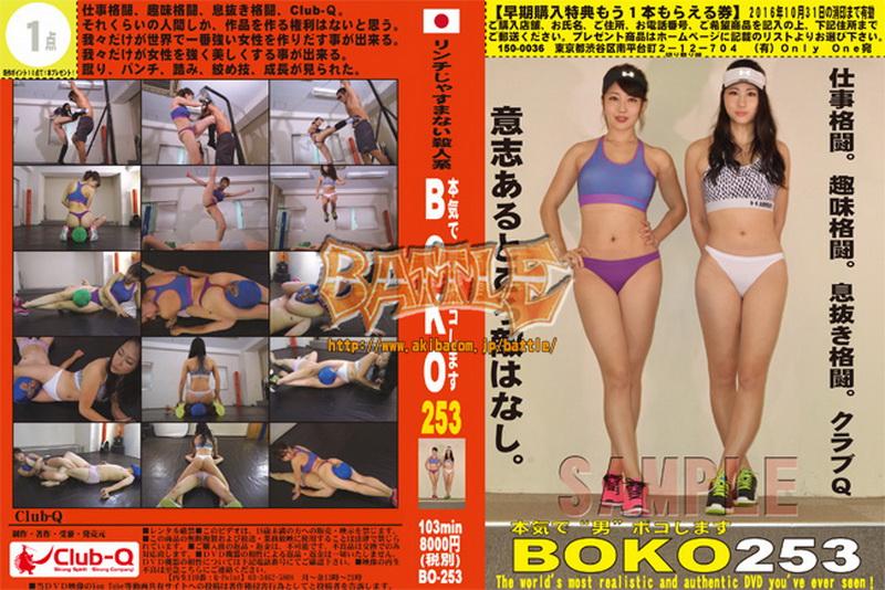 """[BO-253] ■買取不可商品■本気で""""男""""ボコします284 女王様・M男 Club-Q"""
