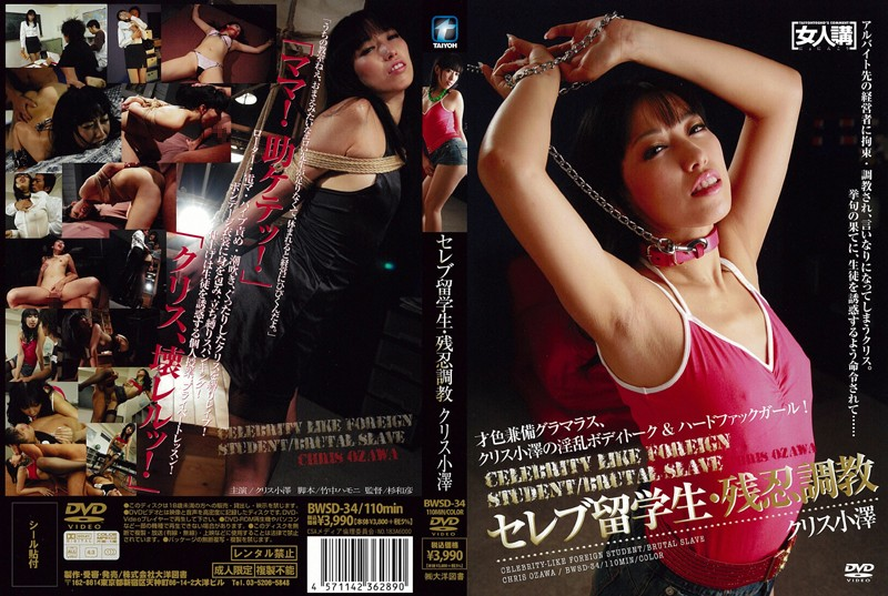 [BWSD-34] Kurisu Ozawa (クリス小澤) セレブ留学生・残忍調教 Rape 大洋図書