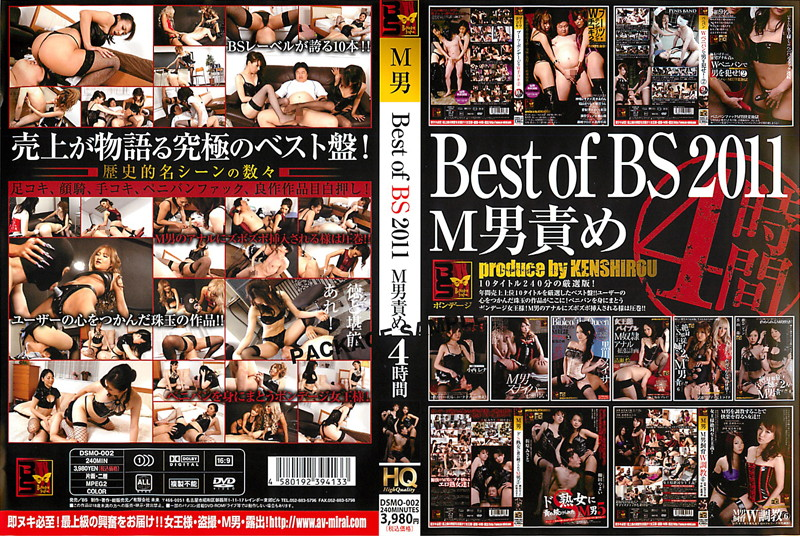 [DSMO-002] Best Of BS 2011 M男責め 4時間 Mirai Future Facesitting