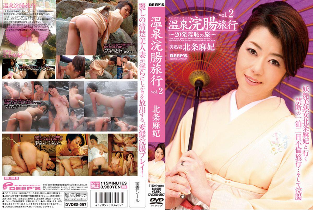 [DVDES-297] Houjou Maki 温泉浣腸旅行  2 羞恥・調教 熟女浣腸 おばさん ディープス Kimono