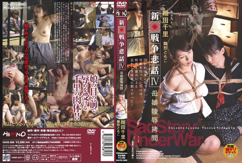[HAVD-300] 新・戦争悲話 4 母娘陵辱拷問 翔田千里, 雛形ともこ ヒビノ Rape