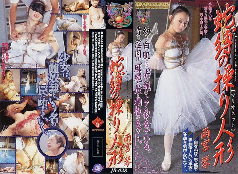 [JB-028] バレリーナ・蛇縛の操り人形 雨宮琴 (Anrai Megu) Attackers 蛇縛
