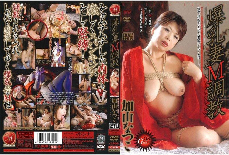 [JUKD-184] Kayama Natsuko (加山なつこ) 爆乳妻M調教 Madonna Training