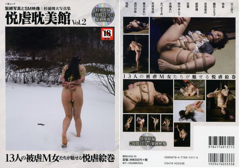 [KSM-903] 悦虐耽美館 Vol.2 SM Fetish