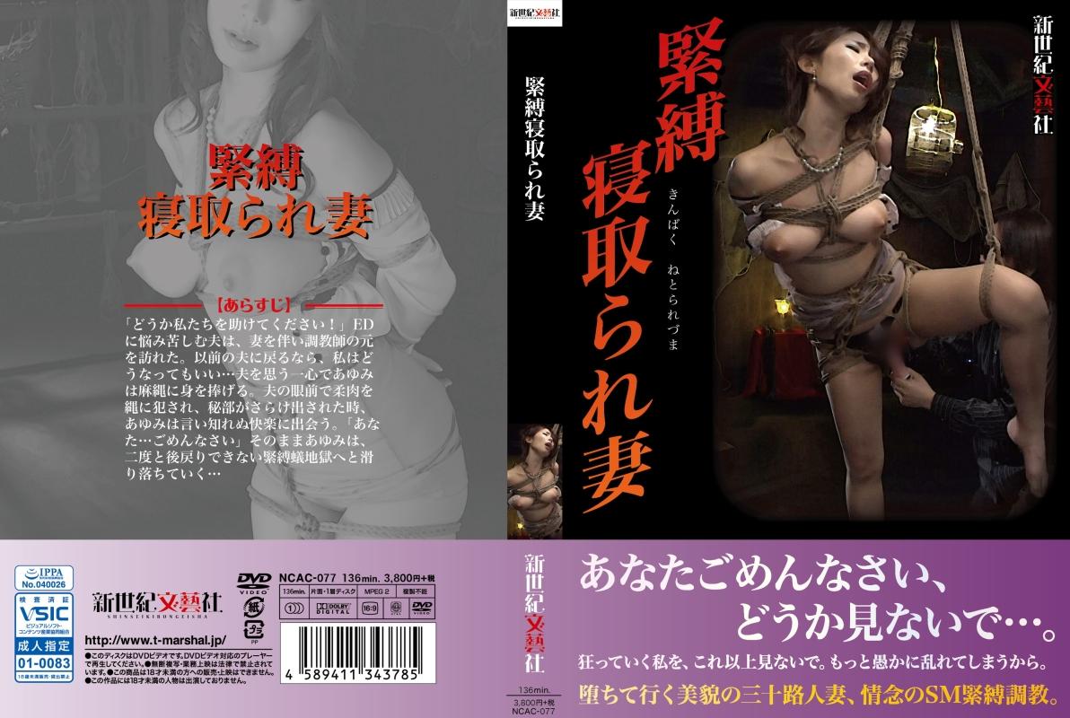 [NCAC-077] Shinoda Ayumi 緊縛寝取られ妻 巨乳 Tied KMP(ケイ・エム・プロデュース)