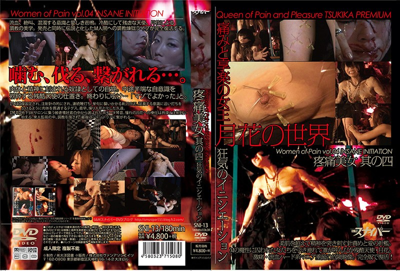[SNI-13] Initiation Of Its Four Crazy World Of Pain Beauty Queen Month Flower Of Pleasure And Pain Cruel Expression S & M Sniper