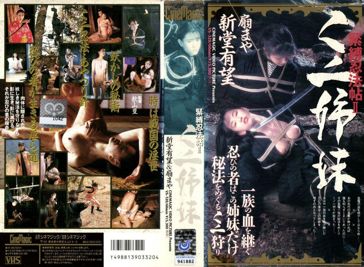 [VS-320] Maya Ogi, Yumi Shindo 緊縛忍法帖 2 くノ一姉妹 Cinemagic