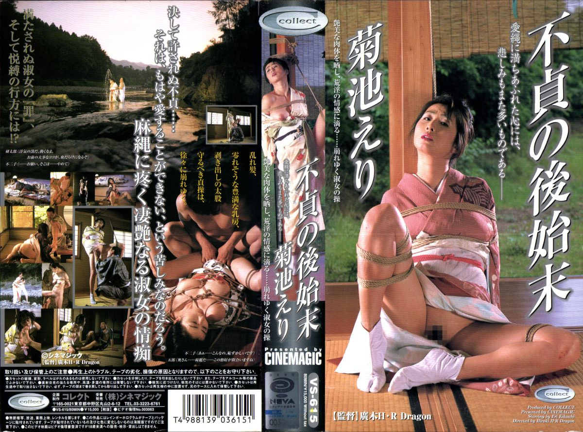 [VS-615] Settlement of the Kikuchi Eri (菊池えり) unchastity Cinemagic