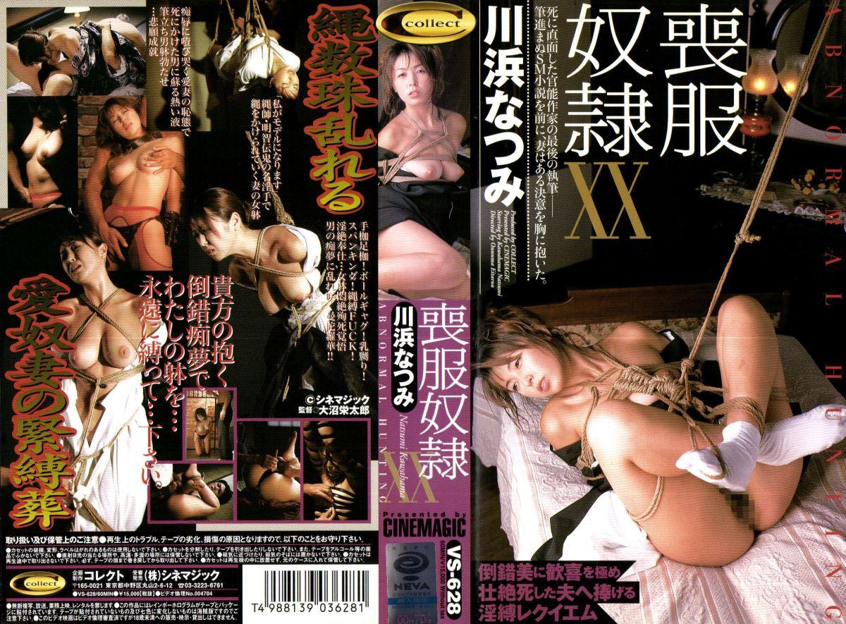 [VS-628] Ganaha Rei (川浜なつみ) Abnormal Hunting 喪服奴隷 20 シネマジック コレクト