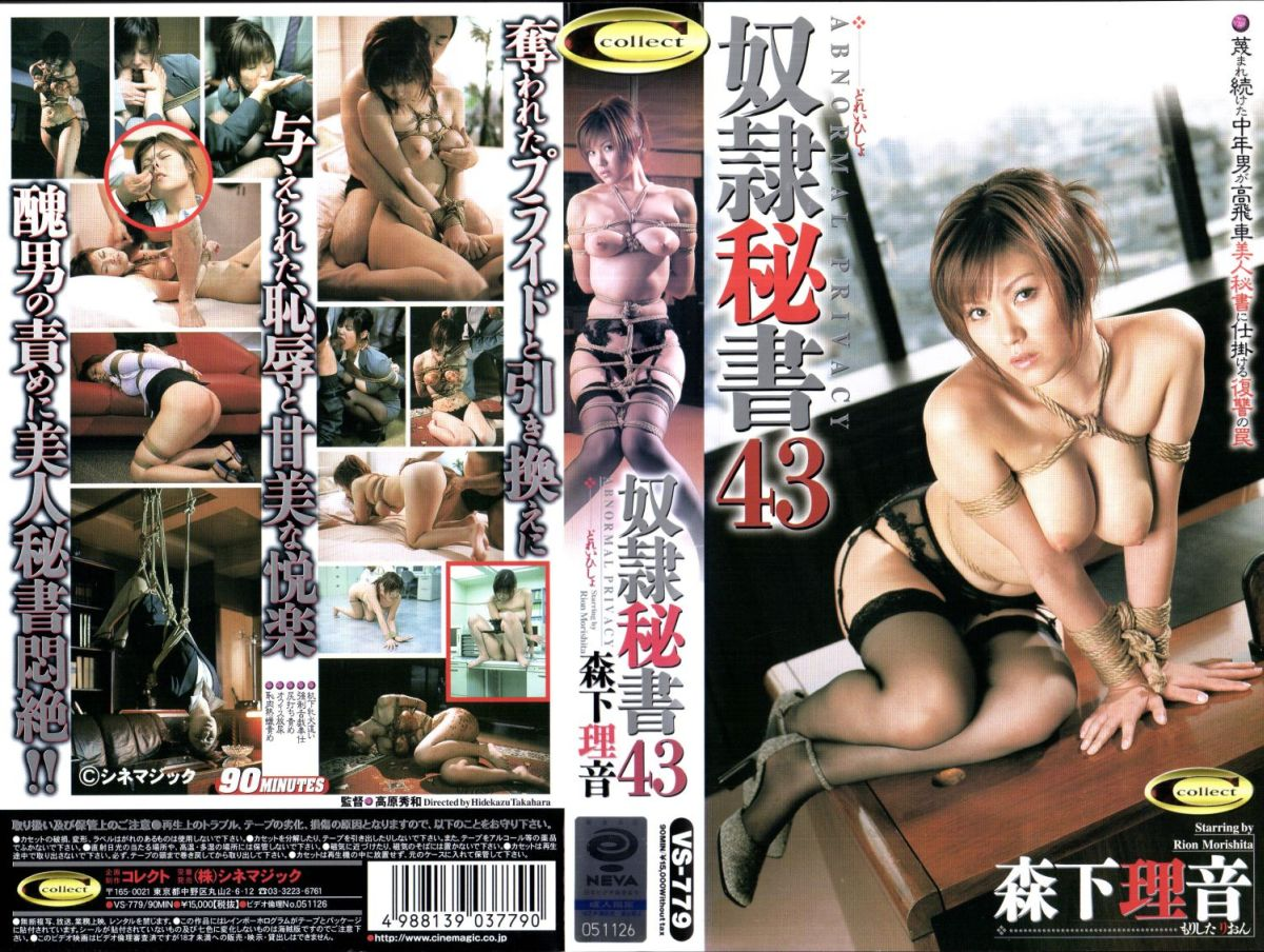 [VS-779] Rion Morishita (森下理音) ABNORMAL PRIVACY 奴隷秘書 43 シネマジック