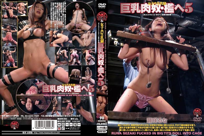 [ADVO-003] 巨乳肉奴・檻へ 5 Amateur Boobs 2010/08/13 その他SM
