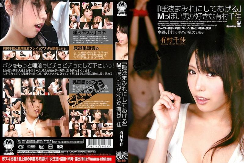 [DMBJ-003] 唾液まみれにしてあげる Mっぽい男が好きな有村千佳 女優 未来フューチャー