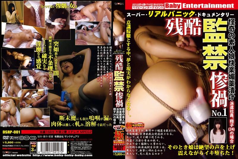[DSRP-001] スーパー・リアルパニック・ドキュメンタリー 残酷監禁惨禍 ... 3P 縛り Big Tits Aphrodisiac