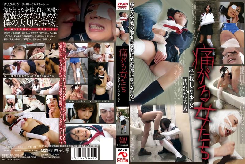 [LIA-016] 痛がる女たち 怪我した少女 × 汚れた大人 プールクラブ・エンタテインメント その他フェチ