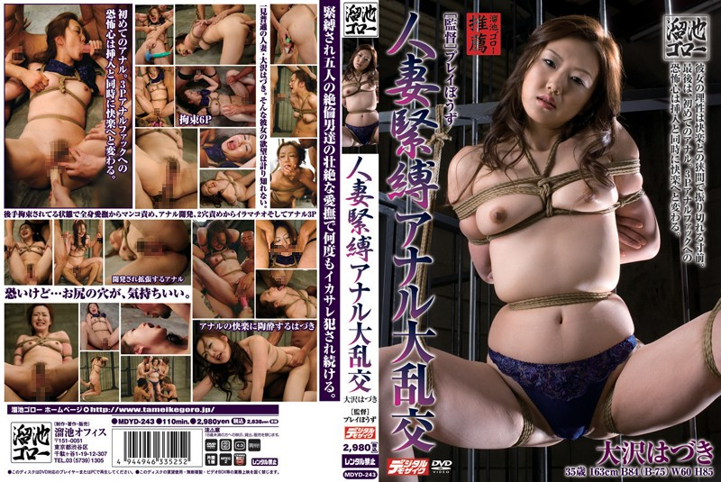 [MDYD-243] 人妻緊縛アナル大乱交 大沢はづき 110分 Other Anal 2008/01/13 Humiliation