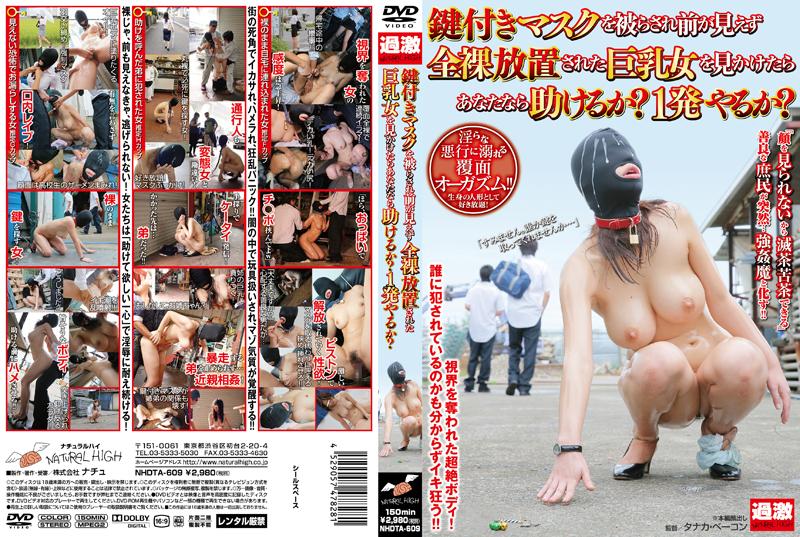 [NHDTA-609] 鍵付きマスクを被らされ前が見えず全裸放置された巨乳女を見かけたらあなたなら助けるか ... Mini Skirt Rape Irama ミニスカ Captivity