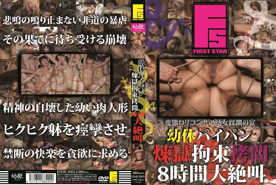 [STAR-3005] 幼体パイパン 煉獄拘束拷問 8時間大絶叫 凌辱 ファーストスター 480分 Other Lolita 8時間以上作品