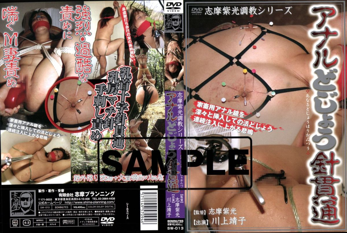 [SW-013] アナルどじょう針貫通 2007/05/23 80分 Scat