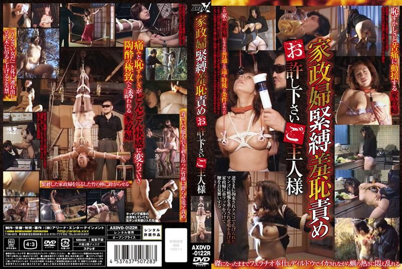 [AXDVD-0122R] 家政婦緊縛羞恥責め お許し下さいご主人様 飲尿 Tied Shima Murasaki Hikari  Humiliation