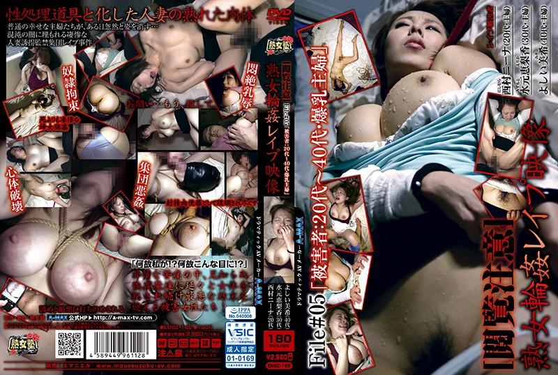 [EMBZ-165] Isawa Ryouko, Mizumoto Erika 閲覧注意 熟女輪姦レイプ映像5 被害者 20代~40代.. Tits 人妻 180分 Boobs Mature Rape