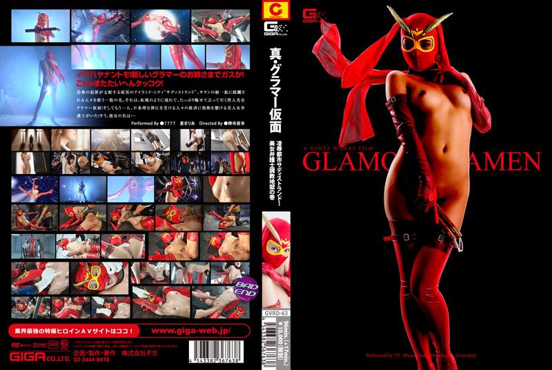 [GVRD-63] Wakatsuki Maria 真・グラマー仮面~凌辱都市サディストランド!美女弁護士調教地獄!!の巻~ Giga