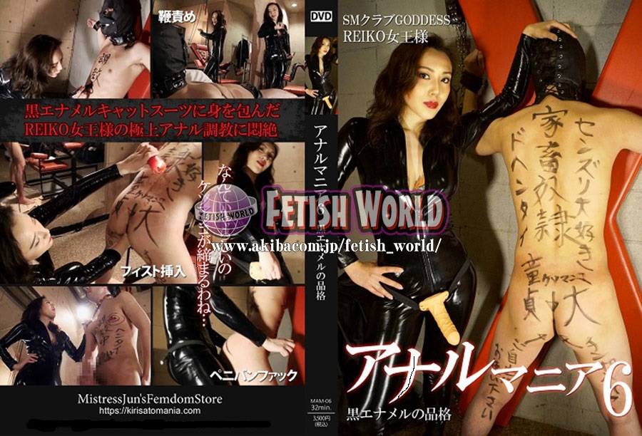 [MAM-06] Mistress Jun's Femdom - Anal Mania vol.6 Dignity of black enamel Reiko