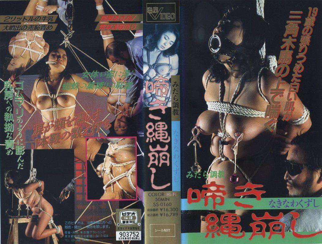 [SS-0160] みだら調教 啼き縄崩し 【VHS】 志摩プランニング SM 志摩紫光