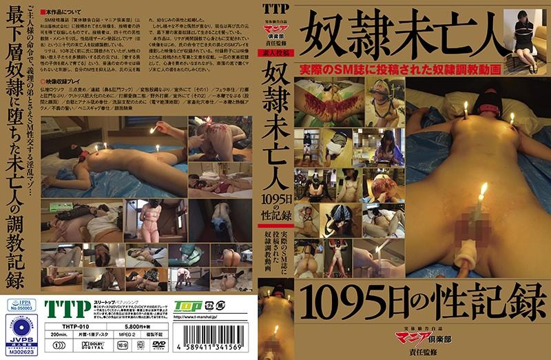 [THTP-010] 奴隷未亡人 1095日の性記録  SM 拘束陵辱 スリートップパブリッシング