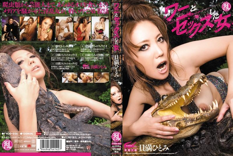 [TYOD-056] Kaiman Hitomi ワニとセックスした女 淫語 2010/02/24 紫丸 Murasaki Maru  Murasaki Maru