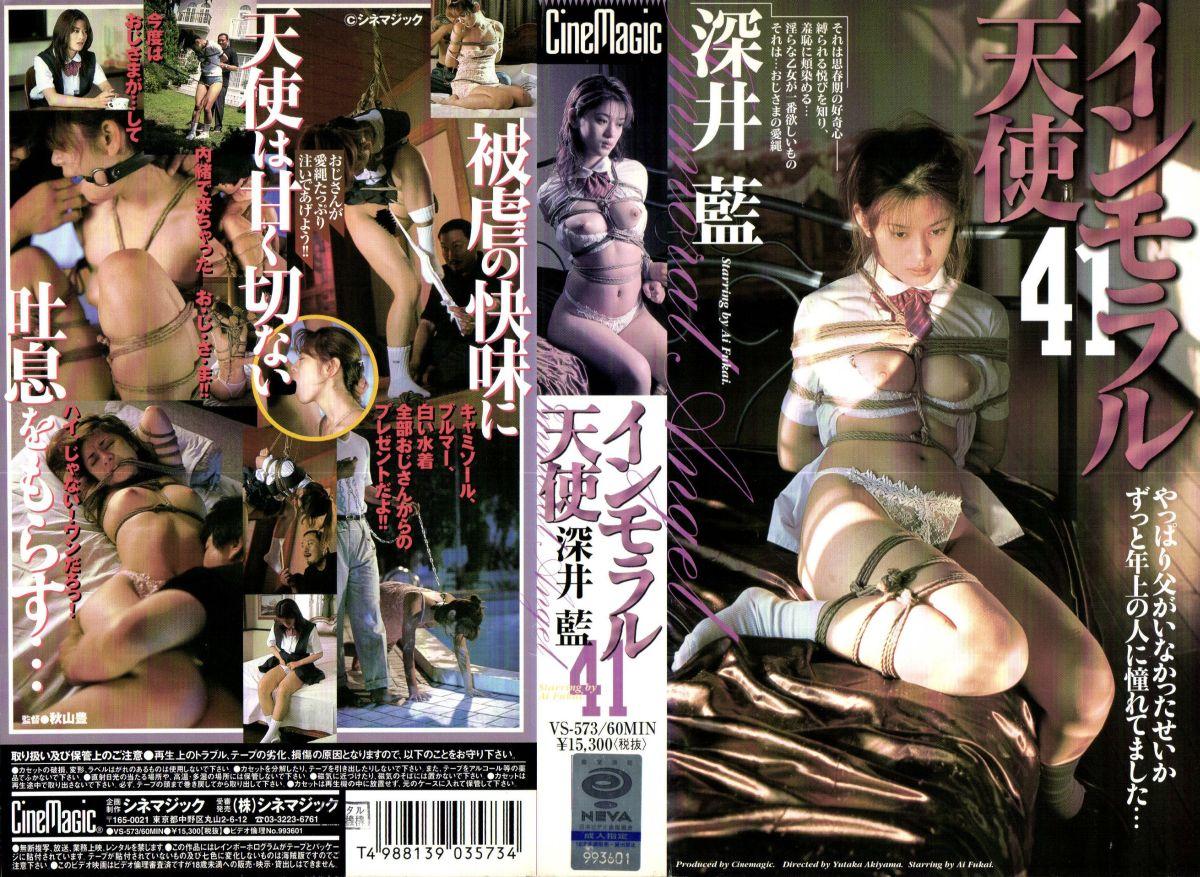 [VS-573] 深井藍 インモラル天使 41 Schoolgirls Actress シネマジック