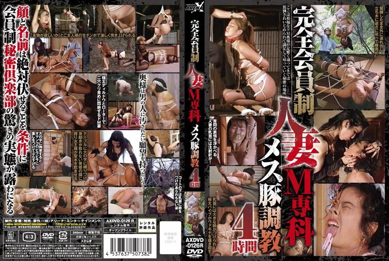 [AXDVD-0126R] 完全会員制人妻M専科 メス豚調教4時間レンタル版 Torture アリーナ・エンターテインメント